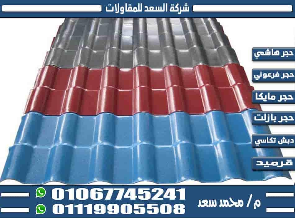 أسعار القرميد في مصر 2020