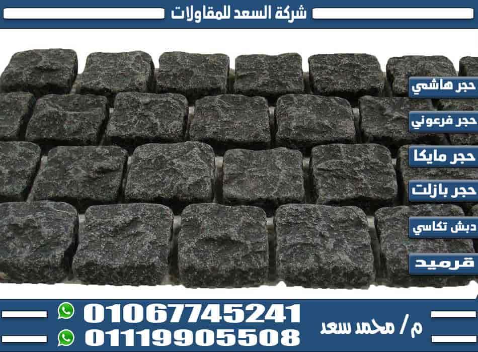 أنواع أرضيات حجر البازلت