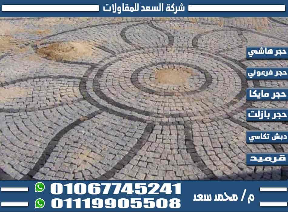 استخدامات حجر البازلت