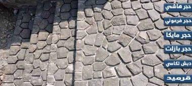 حجر بازلت