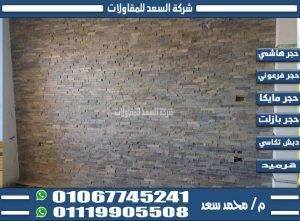 حجر المايكا المصري