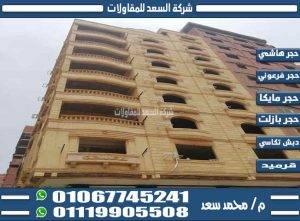 اسعار واجهات عمارات حجر هاشمي
