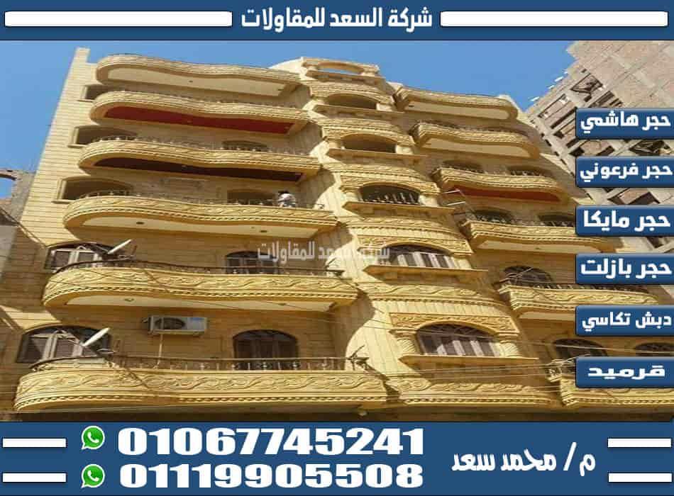 واجهات العمارات السكنية