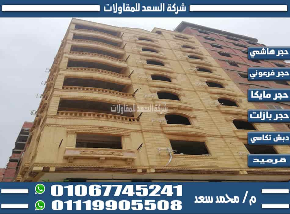 واجهات منازل مصرية سيراميك