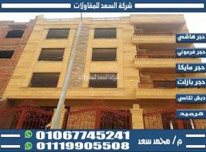 أسعار حجر هاشمي هيصم بمصر